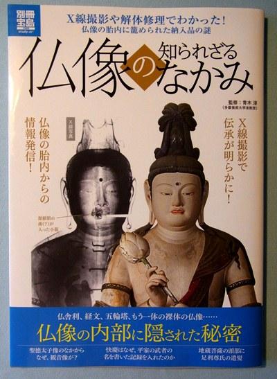 20130331仏像のなかみ1