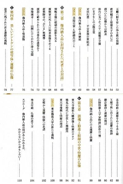 20130331仏像のなかみ3