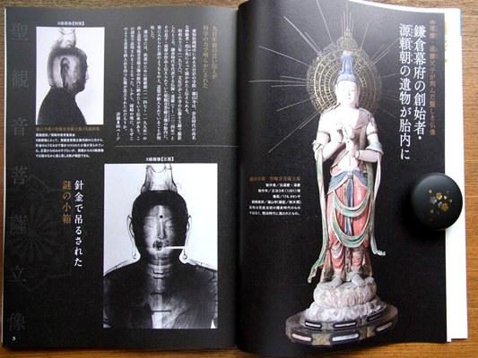 20130331仏像のなかみ4