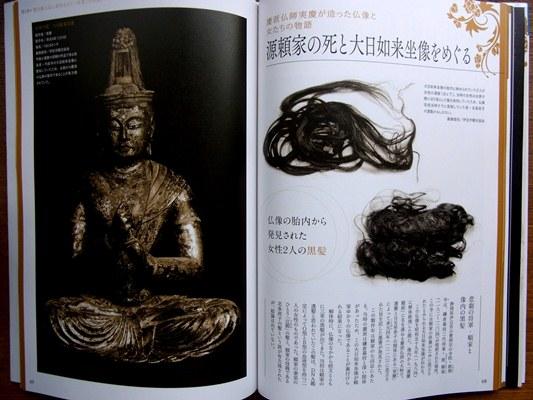 20130331仏像のなかみ5
