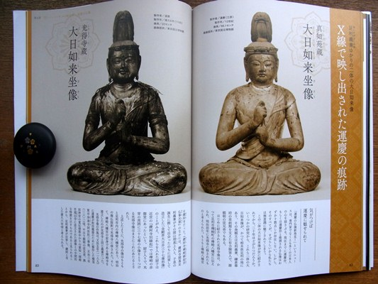 20130331仏像のなかみ6