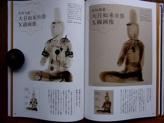 20130331仏像のなかみ7