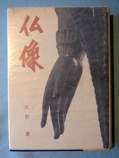 20130331仏像のなかみ8
