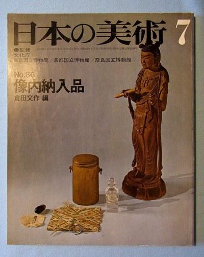 20130331仏像のなかみ9