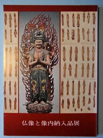20130331仏像のなかみ10