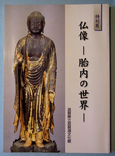 20130331仏像のなかみ11