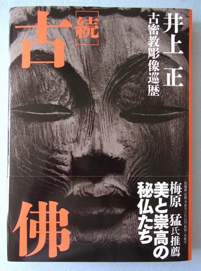 「古密教彫像巡歴」