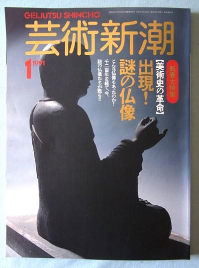 「芸術新潮」1991年1月号