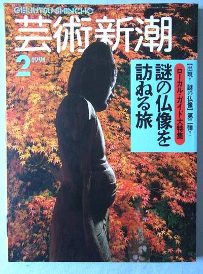 「芸術新潮」1991年2月号