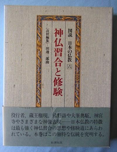 「図説日本の仏教」.