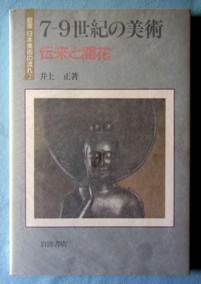 「7-9世紀の美術」