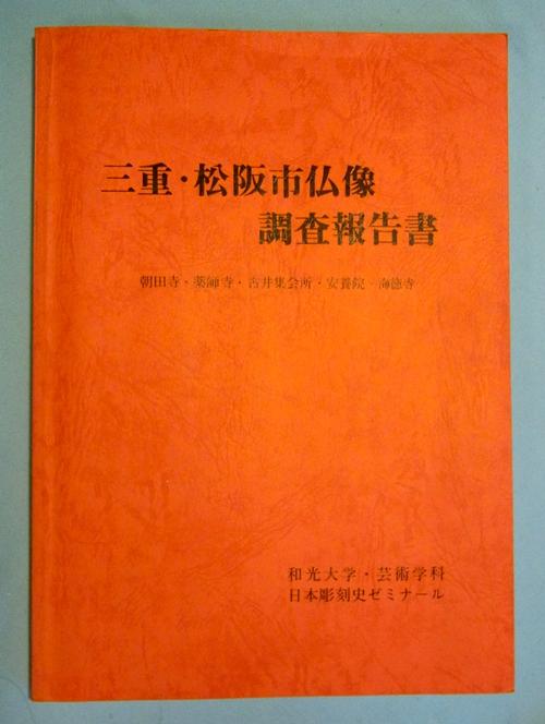 三重・松阪市仏像調査報告書