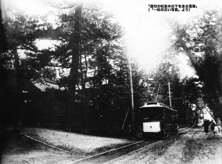 「一枚の古い写真」酒匂の松並木の下を走る電車