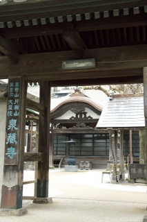 江島道:泉蔵寺山門より中を望む