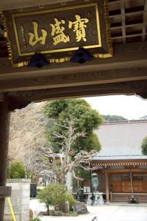 江島道:宝盛山密蔵寺
