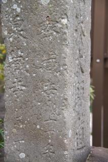 江島道:密蔵寺前の道標(左側面)