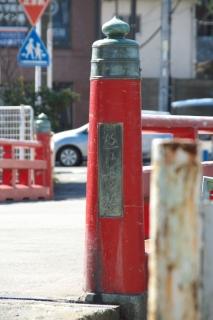 旧東海道:遊行寺橋銘板