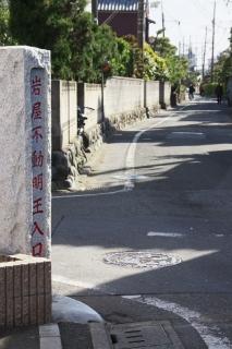 江島道:岩屋不動明王入口