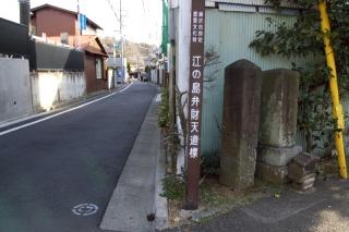 江島道:密蔵寺先の道印石と庚申塔