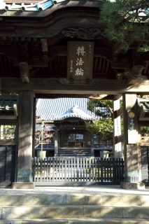 江島道:本蓮寺山門