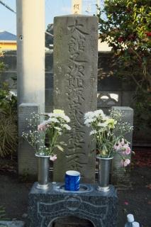 江島道:新田十一人塚墓碑