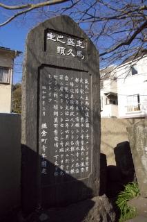 江島道:主馬盛久之頚座碑