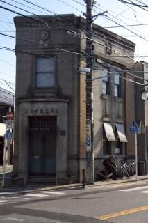 江島道:旧横浜興信銀行由比ガ浜出張所
