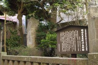 旧東海道:小田原宿片岡本陣跡・明治天皇本町行在所跡