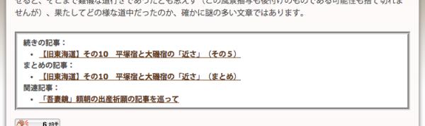 2013/11/25用スクリーンショット