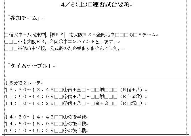 4/6(土)試合