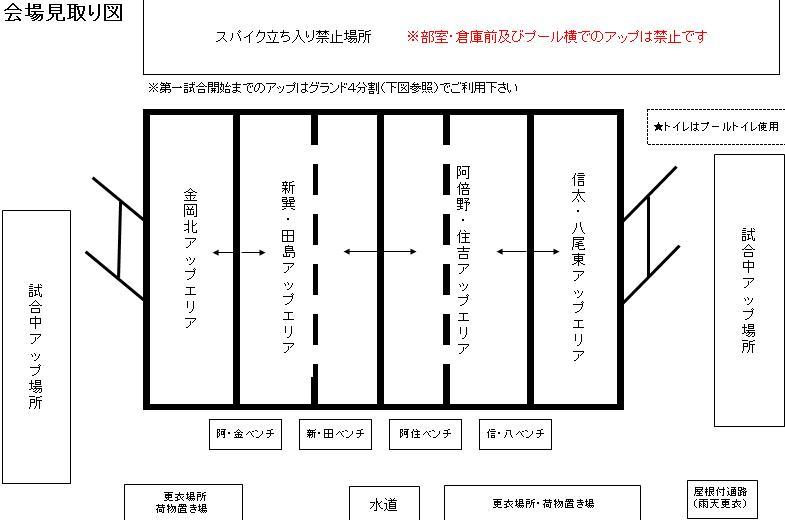 6/15会場改訂版