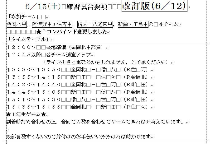 6/15改訂版