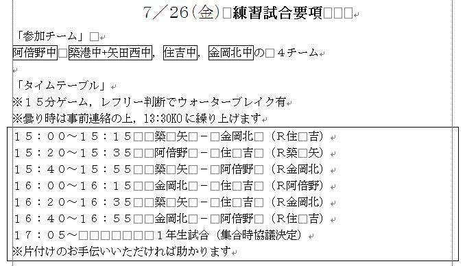 H25,7/26金試合要項
