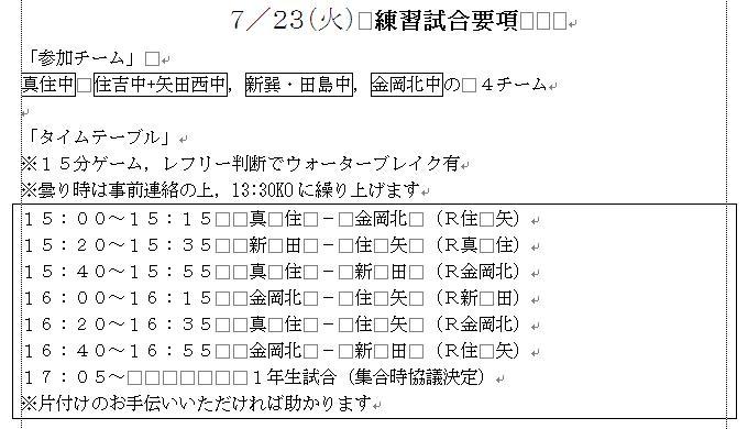 H25,7/23(火)試合要項