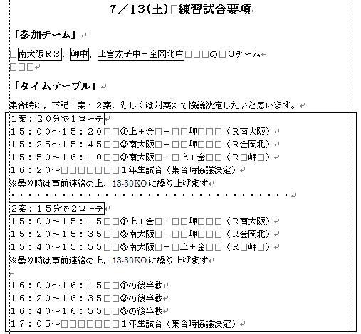 H25,7/13(土)試合要項