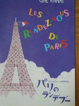 パリのランデブーパンフ