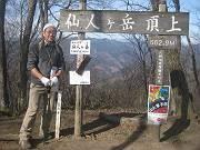 041仙人ヶ岳山頂にて-s
