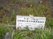 尾瀬3-001