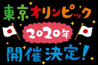tokyo_olympic2020_kaisai_convert_20140124141305.png