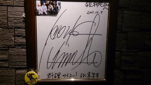 氷室さんサイン