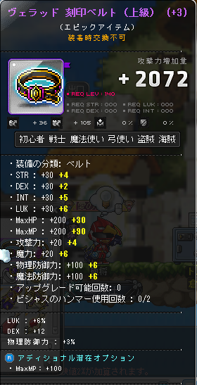 Maplestory305.png