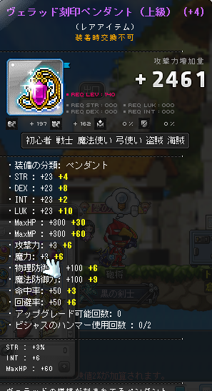 Maplestory306.png