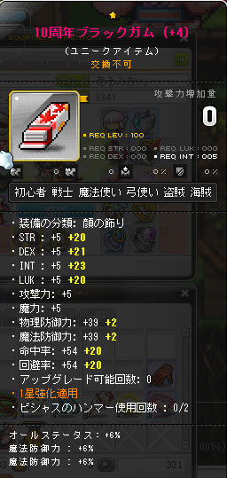 Maplestory312.png