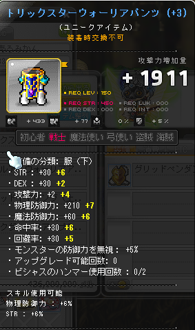 Maplestory314.png