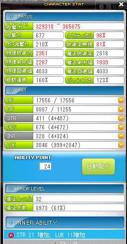 Maplestory319.png