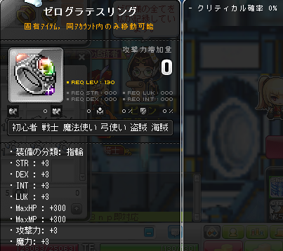 Maplestory325.png