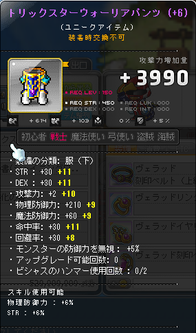 Maplestory332.png