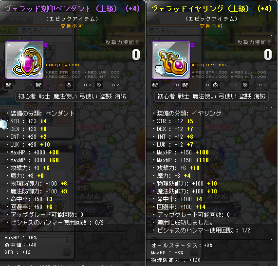 Maplestory335.png