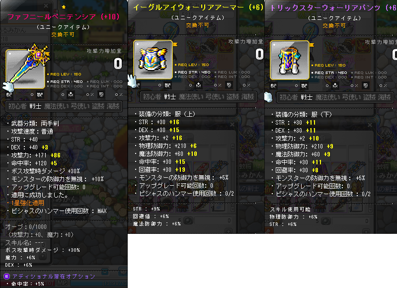 Maplestory337.png