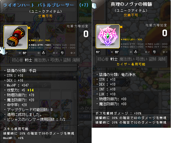 Maplestory338.png